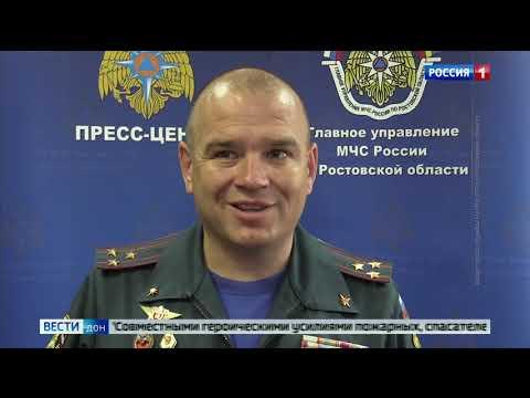 Пожары в Ростовской