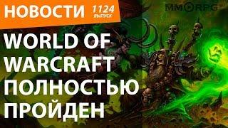 World of Warcraft полностью пройден. Electronic Arts перезапустит Star Wars. Новости