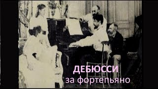 ДЕБЮССИ ЗА РОЯЛЕМ * Film  Muzeum Rondizm TV