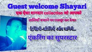 Guest welcome Shayari in hindi - Atithi swagat shayari । अतिथि स्वागत शायरी