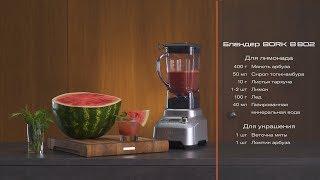 Коктейль с арбузом. Рецепты для блендера BORK B802