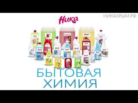 Бытовая химия оптом в Крыму