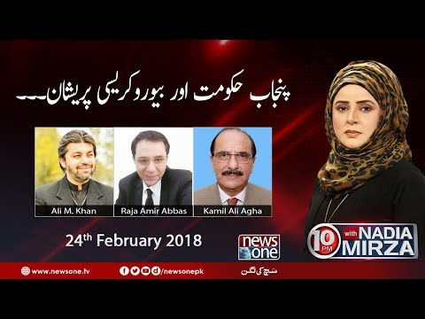 10pm With Nadia Mirza - #Bureaucracy - #PMLN -  24-February-2018