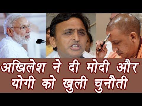 Akhilesh Yadav open challenge to Narendra Modi and Yogi Adityanath| वनइंडिया हिंदी