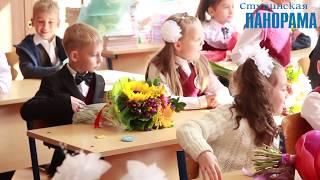 1 сентября 2017 г. День знаний в школе №8