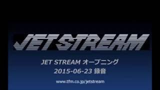 タイトル通り、JET STREAMのオープニングです。 (radikoからの録音のた...