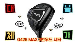 라오스 최초! PING G425 MAX 3번우드 시타영…