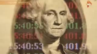 ШОК для США (09.09.2016) Экономический крах Америки