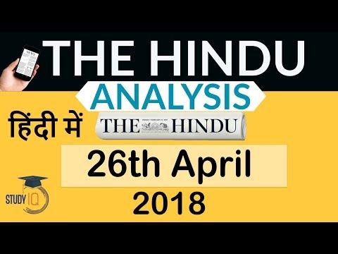 26 April 2018 - The Hindu Editorial News Paper Analysis - [UPSC/SSC/IBPS] Current affairs