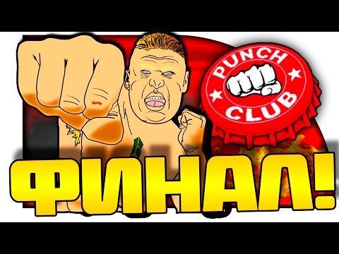 ФИНАЛ ИГРЫ! - Punch Club #14
