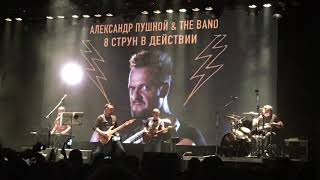 Александр Пушной - solo noi (Toto Cutugno cover)(live at главclub green concert, Moscow, 18.05.2018)