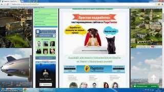 PageTester.ru   Зарабатывай на тестировании сайтов.
