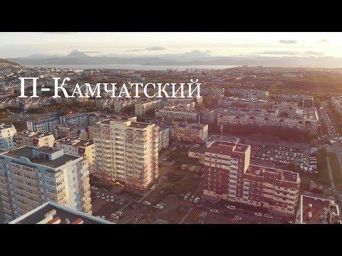 Петропавловск-Камчатский | Камчатский край | Рябиковская | ВЛОГ