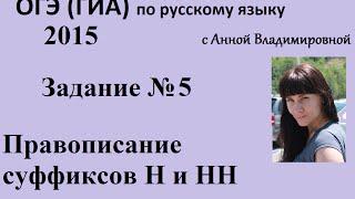 Русский язык. 9 класс, 2016.Задание 5, подготовка к ОГЭ(ГИА) с Анной Владимировной