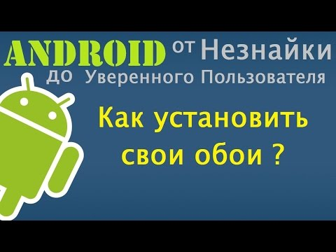 Как установить обои на весь экран на Андроид Программа для андроид