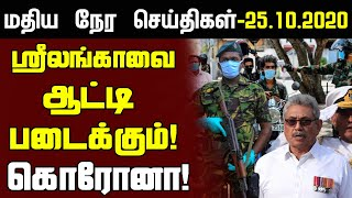 மதியநேர செய்திகள் 25-10-2020 – ஸ்ரீலங்காவை ஆட்டிப்படைக்கும் கொரோனா | Sri Lanka Today News