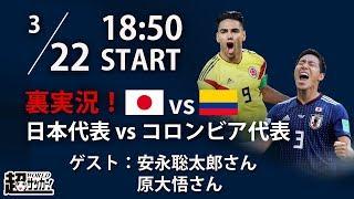 3月22日(金) 【試合裏実況】 キリンチャレンジカップ 日本代表 vs コロ...