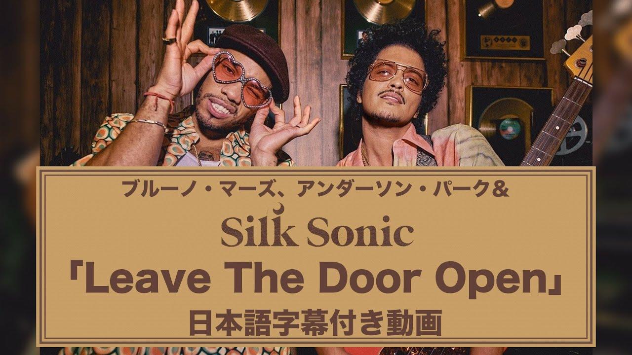 Download 【和訳】Bruno Mars, Anderson .Paak, Silk Sonic「Leave the Door Open」【公式】