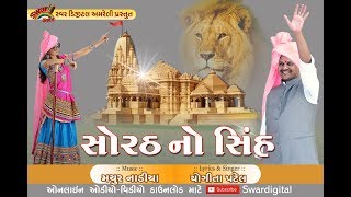 Download સોરઠ નો સિંહ \\ Yogita patel \\ Swar digital \\full HD MP3 song and Music Video