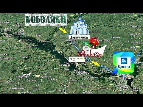 Дорога Киев - Запорожье. Участок Кобеляки - Днепр