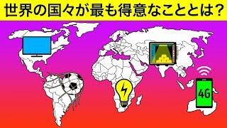 世界の国々の魅力