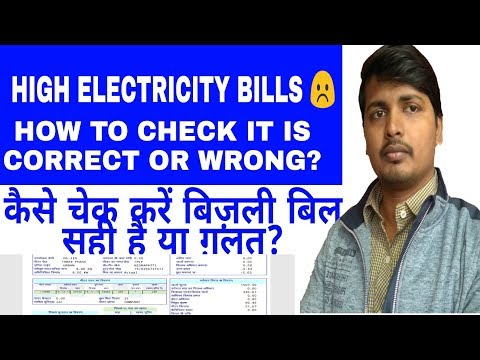 HIGH ELECTRICITY BILLS, HOW TO CHECK ELECTRICITY BILLS CORRECT OR WRONG