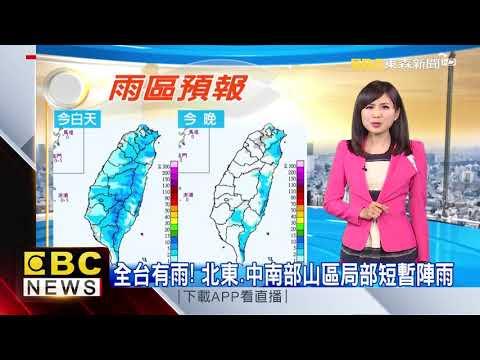 氣象時間 1080323 早安氣象 東森新聞