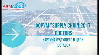 Борис Старинский, ABM Cloud на форуме ''MY SUPPLY CHAIN:2017''