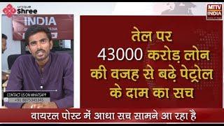 UPA के 43000 करोड़ लोन की वजह से बढ़े तेल के दाम का सच | MTTV INDIA | OIL PRICE |