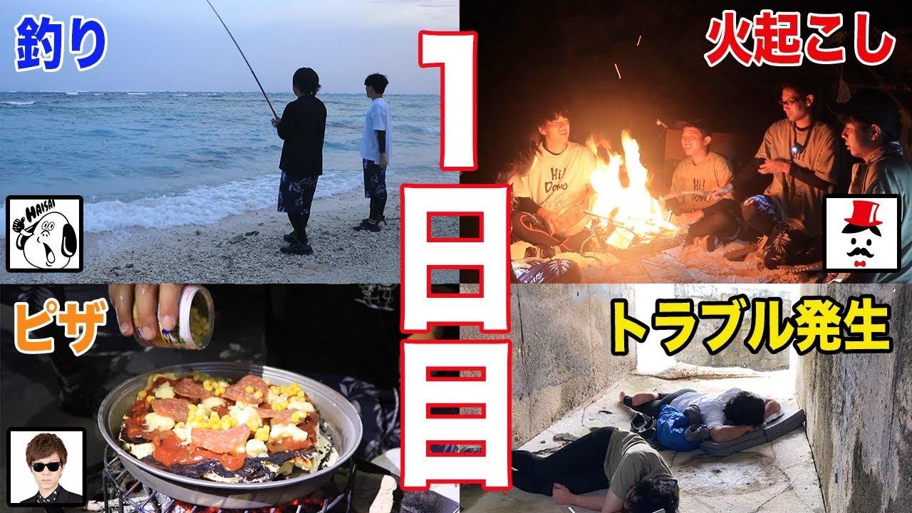 【食料調達】無人島でピザ窯からピザ作ってみた!!#2\
