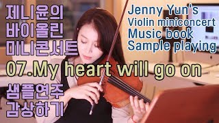 Gambar cover Celine Dion(셀린디온)_My heart will go on violin(TiTanic OST/covered by Jenny Yun)