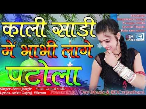 Rajasthani DJ Remix Song | काली साडी  में  भाभी लागे  पटोला | Sonu Jangir 2017  | AUDIO SONG