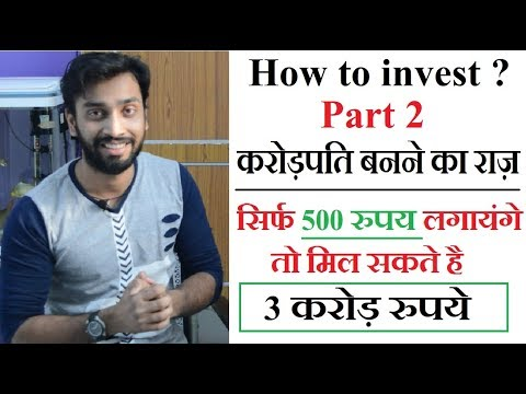 How to invest ? wealth creation Part 2 by Abhishek Chouhan