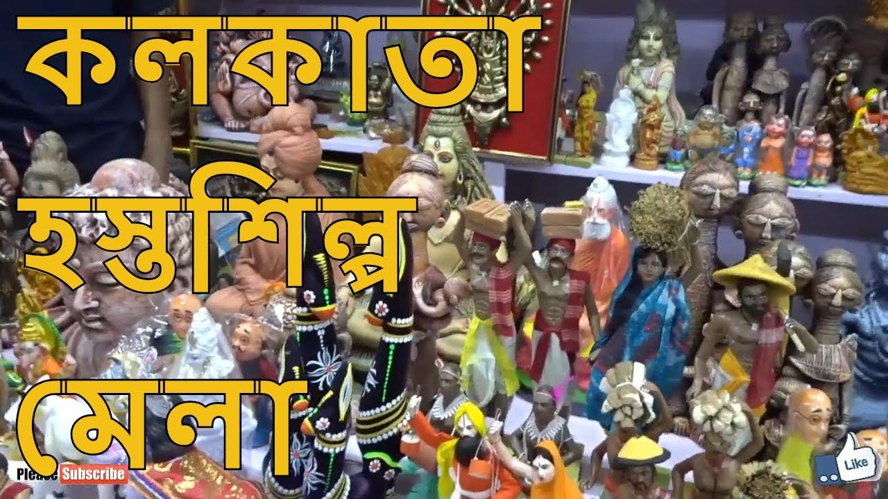 Kolkata Handicraft Fair 2019 Part 3 Kolkata Hosto Shilpo Mela