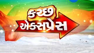 Top News stories from Kutch|19-10-2018|Zee 24 Kalak