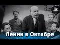 Ленин в октябре (исторический, реж. Михаил Ромм, Дмитрий Васильев, 1937 г.)