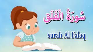 سورة الفلق - قرآن كريم مجود  - Quraan -surah Al Falaq