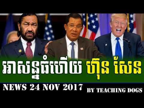 Cambodia Hot News WKR World Khmer Radio Evening Friday 11/24/2017