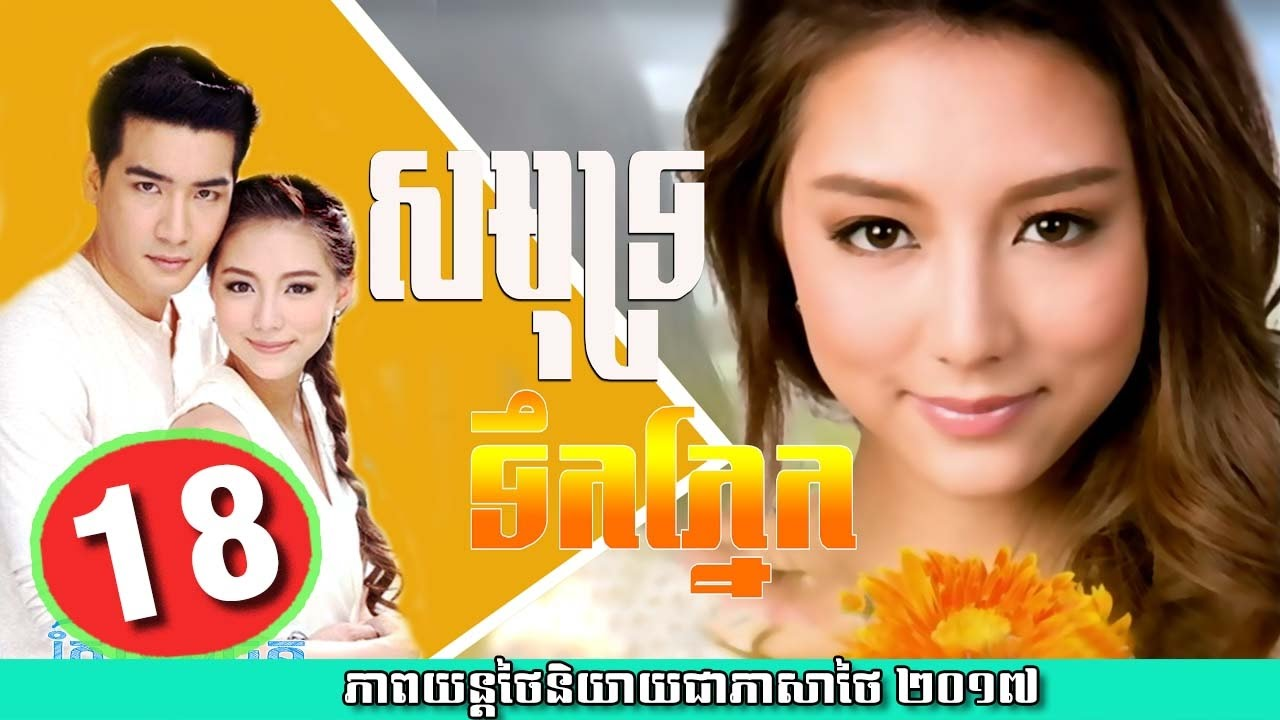 Samut Tek Phnek [48END]