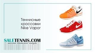 Кроссовки Nike Vapor Tour 9.5 обзор от Saletennis.com