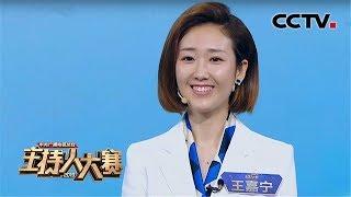 """[2019主持人大赛]王嘉宁用独特视角带领大家""""环球瞭望""""  CCTV"""