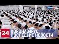Коронавирус. Последние новости. Атака на Италию и секта в Южной Корее - Россия 24