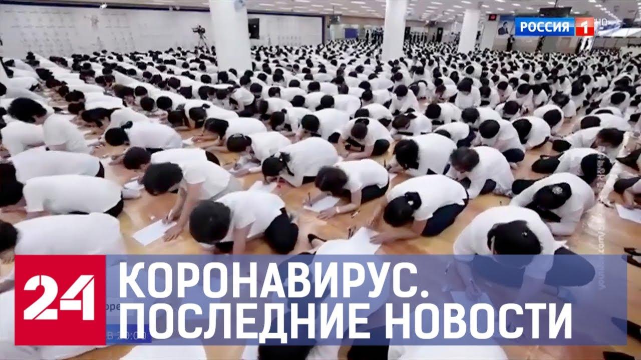 Коронавирус. Последние новости. Атака на Италию и секта в Южной Корее - Россия 24 Смотри на OKTV.uz