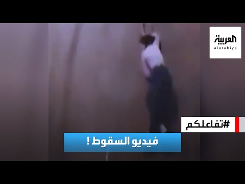 تفاعلكم : فيديو صادم.. فتاة تسقط من  النافذة خلال حفل فنان شهير!