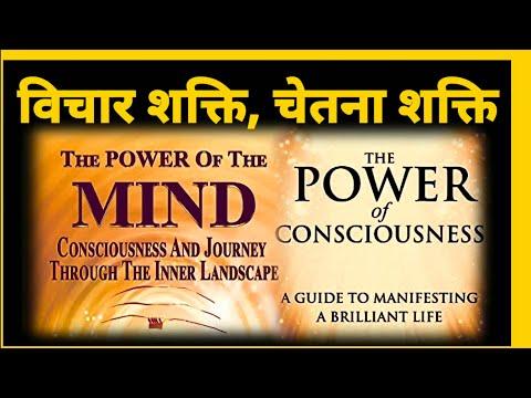 सिर्फ सोचा और हो गया : विचारों में है चमत्कारिक शक्ति BY WOM ATUL VINOD