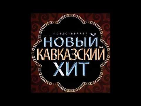 Песня Айдамир Мугу - СИНЭШ1УЦ1Э ДАХ(черные глаза на адыгском) в mp3 320kbps