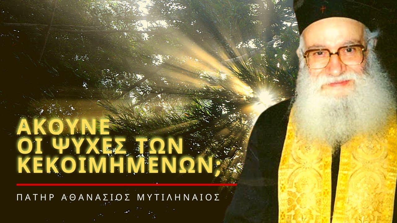 Ακούνε οι ψυχές των κεκοιμημένων ανθρώπων; - Πατήρ Αθανάσιος Μυτιληναίος ☦️  - YouTube