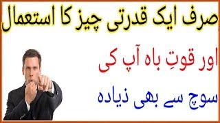 sirf 1 qudarti chez or quwat bah ap ki soch sy bhi zaidah | mardana taqat ka totka