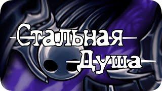 Стальная Душа за 3 часа! - Hollow Knight без смертей