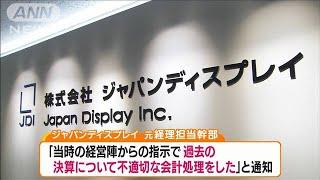経営再建中のJDI 過去に在庫100億円を過大に計上か(19/12/25)